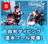diving_03_link05