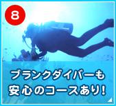 diving_03_link08