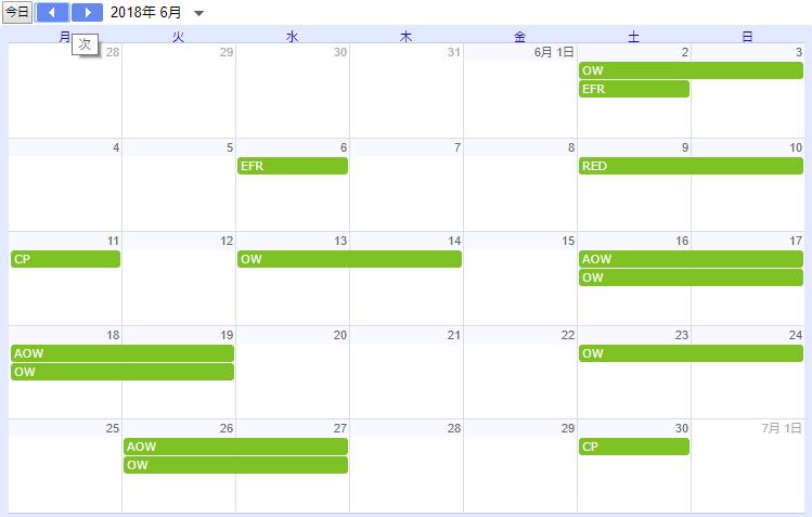 6月講習日程