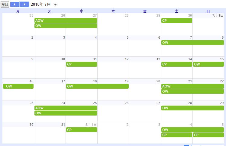 7月講習日程