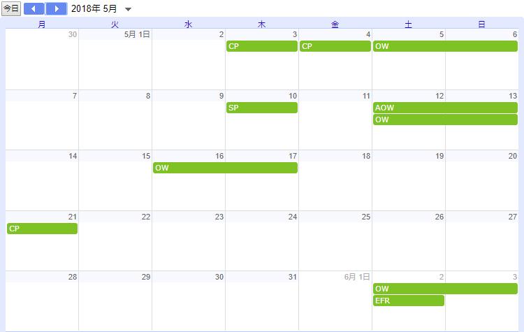 5月講習日程