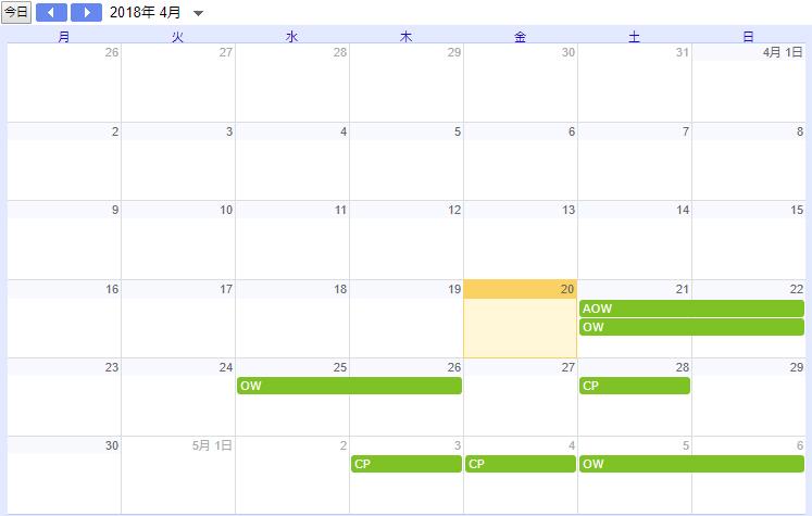 4月講習日程