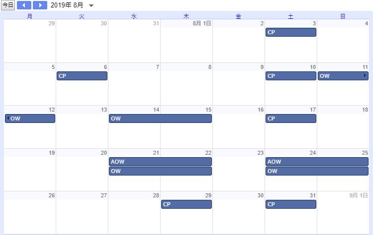 2019年8月講習日程