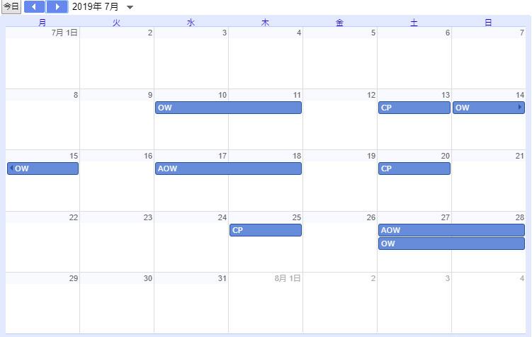 2019年7月講習日程