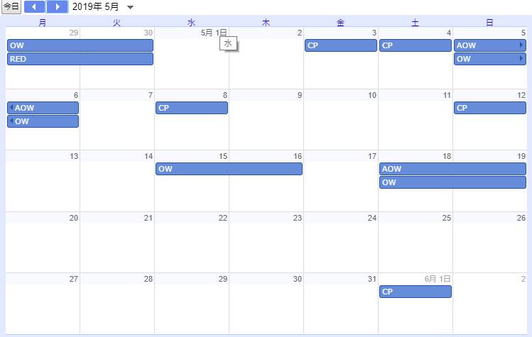 2019年5月講習日程